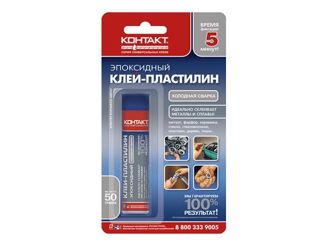 клей эпоксидный КОНТАКТ пластилин холодная сварка 50 г.