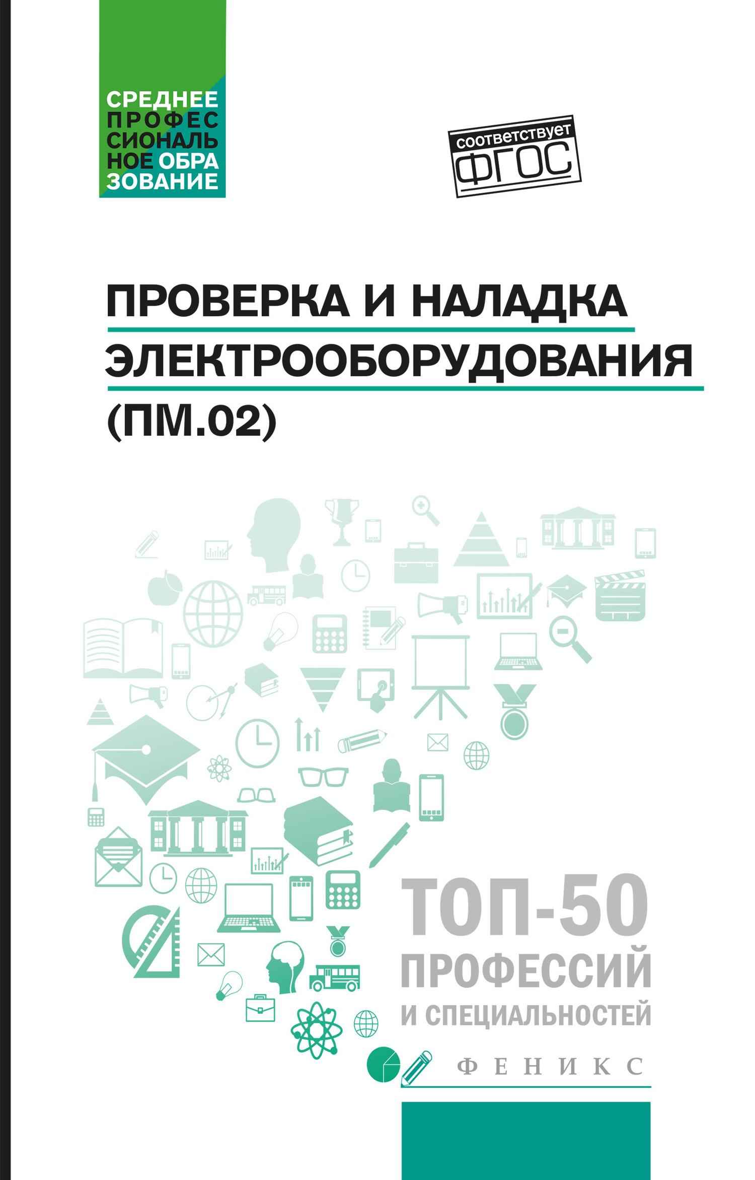 Наталья Олифиренко Проверка и наладка электрооборудования (ПМ.02). Учебное пособие