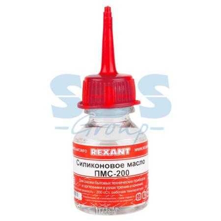 Силиконовое масло ПМС-200 15мл REXANT