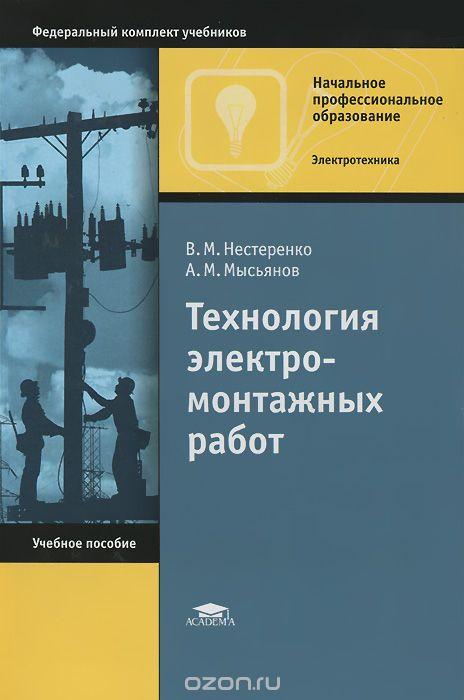 В. М. Нестеренко, А. М. Мысьянов Технология электромонтажных работ