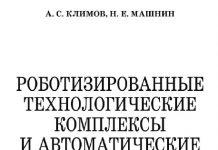 Роботизированные технологические комплексы и автоматические линии в сварке. А.С. Климов. 2011