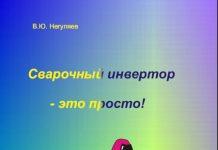 Сварочный инвертор – это просто. В.Ю. Негуляев. 2005