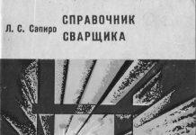 Справочник сварщика. Л.С. Сапиро. 1978