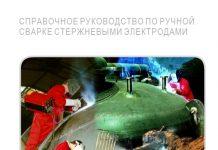 Справочное руководство по ручной сварке стержневыми электродами. Компания EWM. 2002