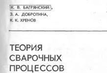 Теория сварочных процессов. К.В. Багрянский. 1976