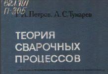 Теория сварочных процессов. Г.Л. Петров. 1977