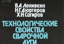 Технологические свойства сварочной дуги в защитных газах. В.А. Ленивкин. 1989