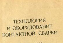 Технология и оборудование контактной сварки. Б.Д. Орлов., 1975