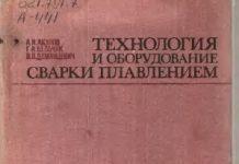 Технология и оборудование сварки плавлением. А.И. Акулов. 1977