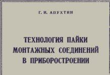 Технология пайки монтажных соединений в приборостроении. Г.И. Апухтин, 1957