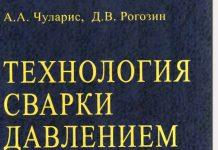 Технология сварки давлением. Чуларис А.А. Д.В. Рогозин. 2006