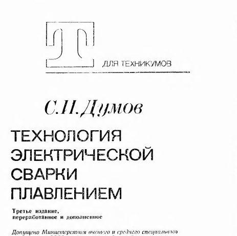 Технология электрической сварки плавлением. С.И. Думов., 1987