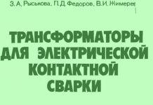 Трансформаторы для электрической контактной сварки. Рыськова З.А., 1990