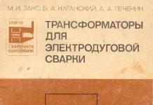 Трансформаторы для электродуговой сварки. М.И. Закс., 1988