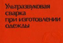 Ультразвуковая сварка при изготовлении одежды. В.П. Полухин. 1979