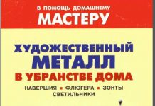 Художественный металл в убранстве дома. В.И. Рыженко., 2005