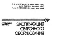 Эксплуатация сварочного оборудования. А. Г. Александров. 1990