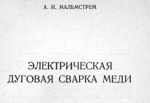 Электрическая дуговая сварка меди. Ф.И. Мальстрем., 1954