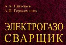 Электрогазосварщик. А.А Николаев. А.И Герасименко., 2005