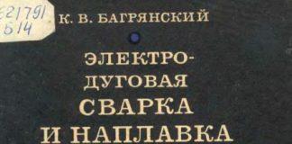 Электродуговая сварка и наплавка под керамическими флюсами. К.В. Багрянский, 1976