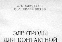 Электроды для контактной сварки. С.К. Слиозберг., 1972