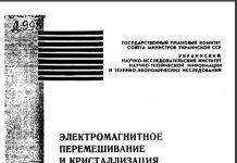 Электромагнитное перемешивание и кристаллизация сварочной ванны. В.И. Дятлов. 1970