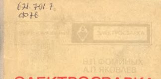 Электросварка. В.П. Фоминых. А.П. Яковлев.1976