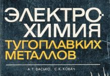 Электрохимия тугоплавких металлов. А.Т. Васько.,1983