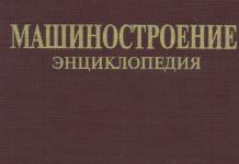 Машиностроение энциклопедия. Том 3. Патон Б.Е. 2006