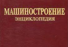Оборудование для сварки. Том 4. Редактор Патон Б.Е. 2006