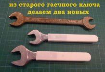 Как сделать два новых гаечных ключа из одного старого