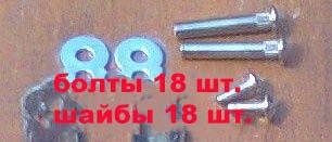Болты и шайбы (18 штук)