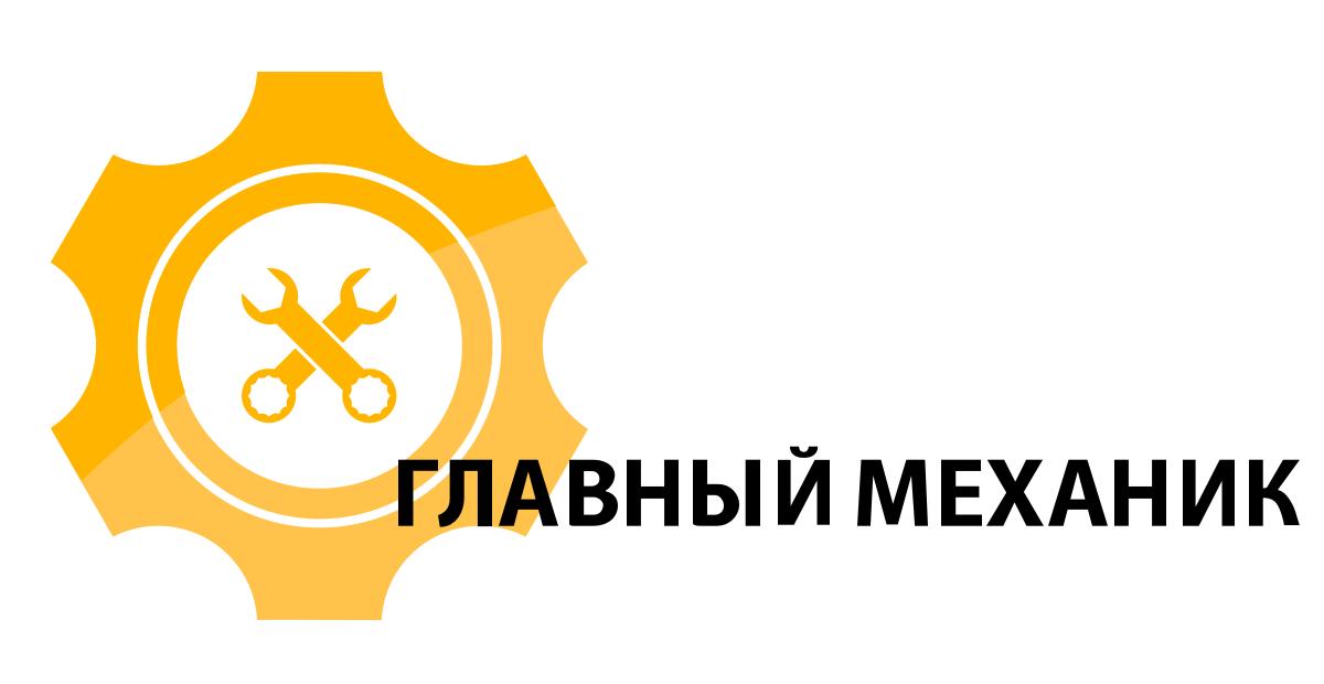 (c) Themechanic.ru