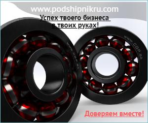 Информация о подшипниках для снабжения производства - производители, стандарты производства, размеры и характеристики для механиков от PodshipnikRu