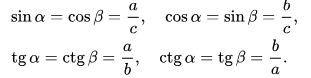 Тригонометрическая таблица Брадиса - 9
