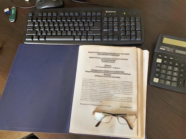 Приказ №2018-ст о введении ОКОФ-2